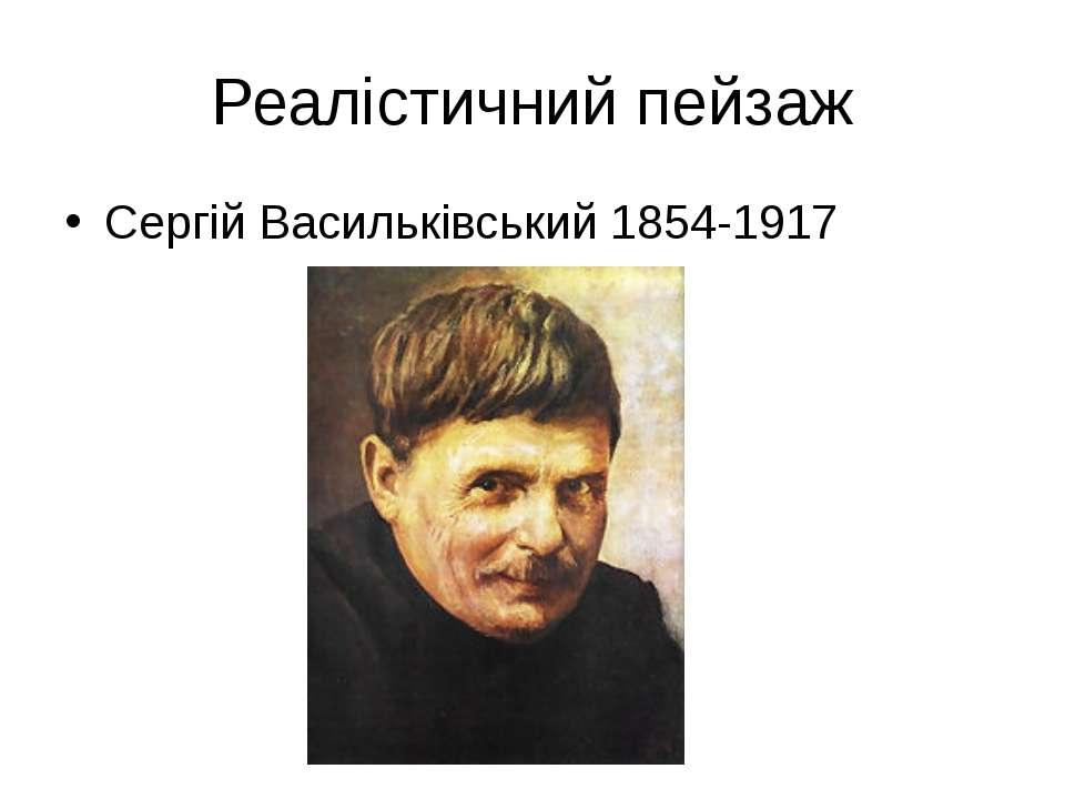 Реалістичний пейзаж Сергій Васильківський 1854-1917