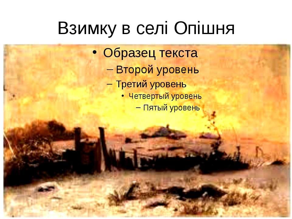 Взимку в селі Опішня