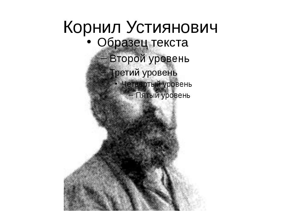 Корнил Устиянович