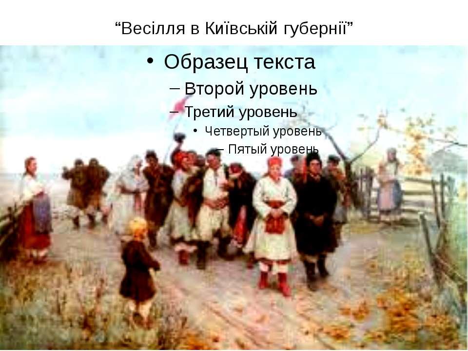 """""""Весілля в Київській губернії"""""""