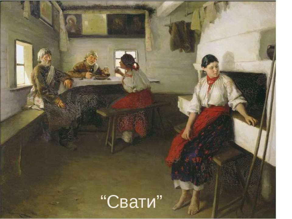 """""""Свати"""""""