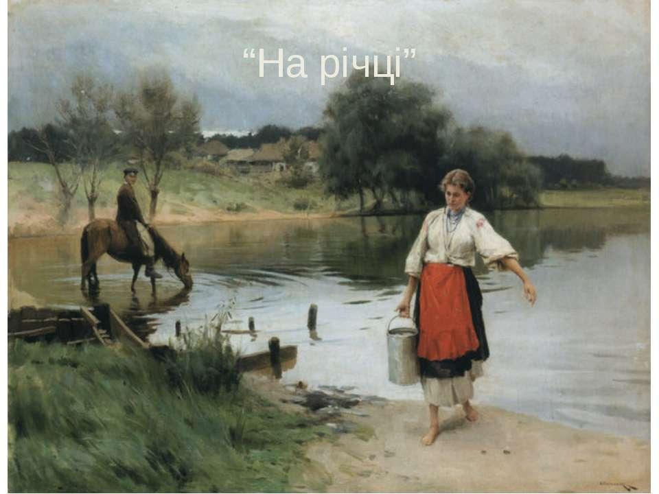 """""""На річці"""""""