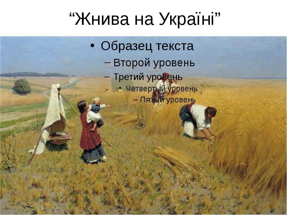 """""""Жнива на Україні"""""""