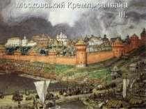 Московський Кремль за Івана III.