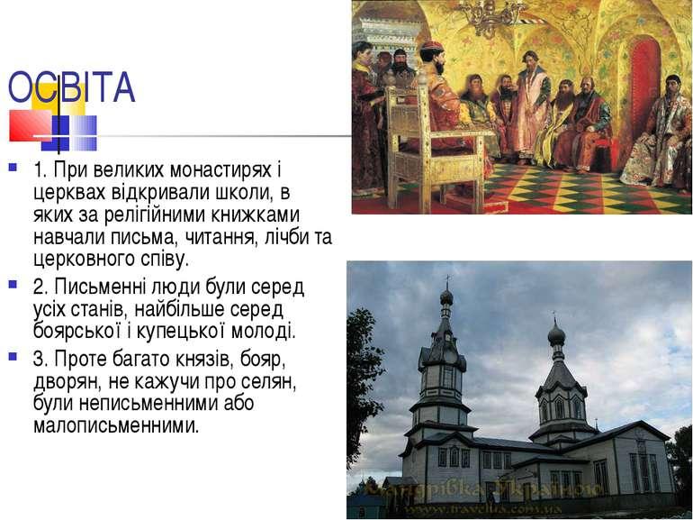 ОСВІТА 1. При великих монастирях і церквах відкривали школи, в яких за релігі...