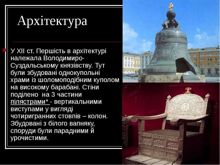 Архітектура У XII ст. Першість в архітектурі належала Володимиро-Суздальськом...