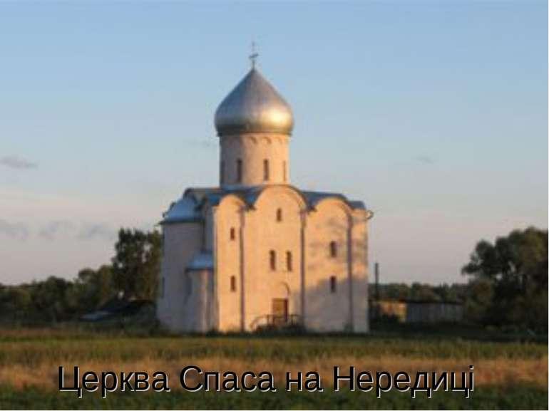 Церква Спаса на Нередиці