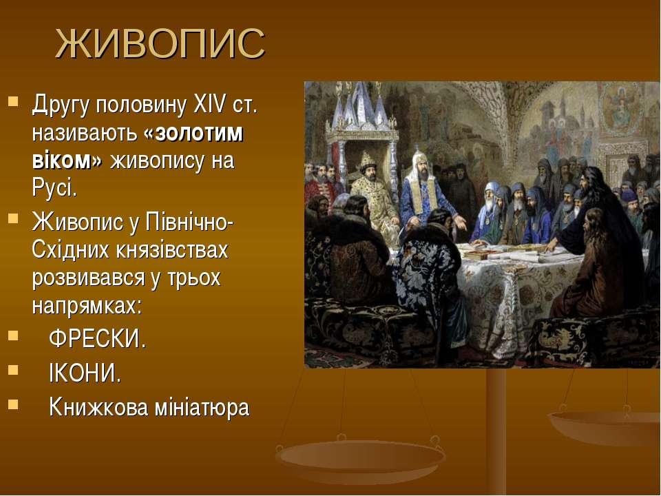 ЖИВОПИС Другу половину XIV ст. називають «золотим віком» живопису на Русі. Жи...