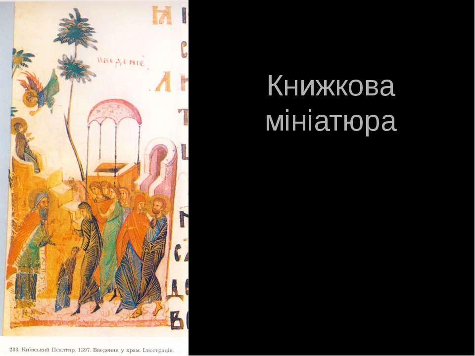 Книжкова мініатюра