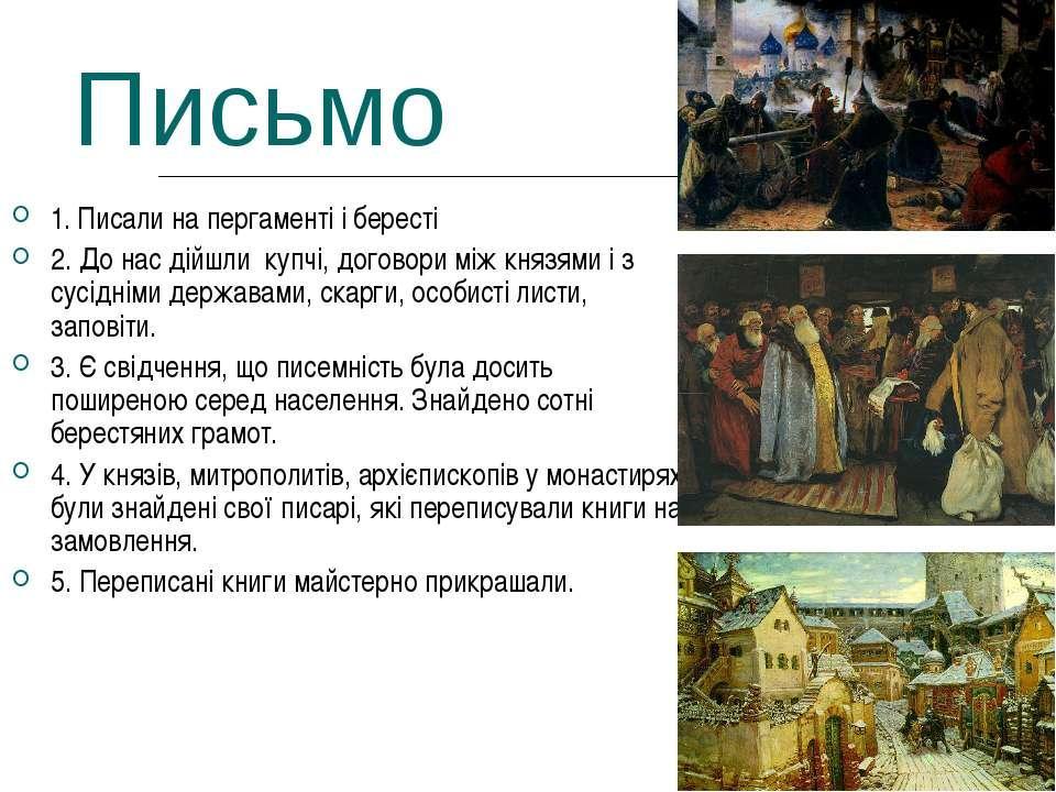 Письмо 1. Писали на пергаменті і бересті 2. До нас дійшли купчі, договори між...