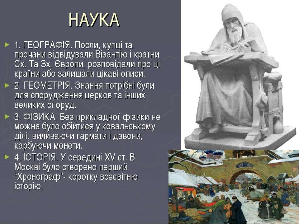 НАУКА 1. ГЕОГРАФІЯ. Посли, купці та прочани відвідували Візантію і країни Сх....