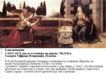 Благовещение (~1472-1475) масло и темпера на дереве, 78x219cм Галерея Уффици ...