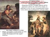 Дева Мария с ребёнком и Св.Анна Мария - на коленях у своей матери, Св.Анны. Г...
