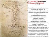 Аэроплан (1487) Автомобиль и аэроплан были мечтами человечества, поэтому, не ...
