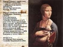 Портрет Дамы с горностаем ( Сесилия Галлерани) ~ 1490,масло на дереве, 54.8x4...