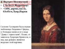 Портрет Неизвестной ( Ла Белл Феррониер) ~1490, деревo,масло, 63x45cм,Лувр,Па...