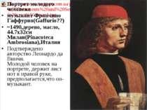 Портрет молодого человека музыкант Франчино Гаффурио(Gaffurio??) ~1490,деревo...