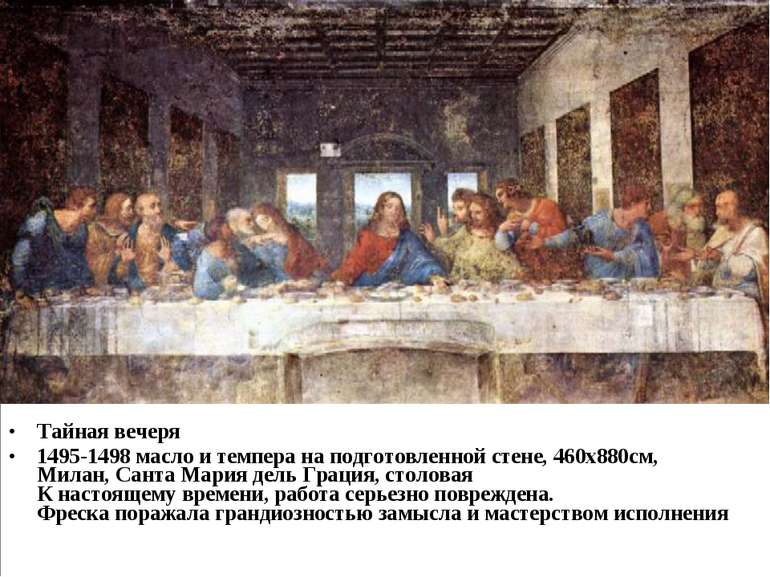 Тайная вечеря 1495-1498 масло и темпeра на подготовленной стене, 460x880cм, M...