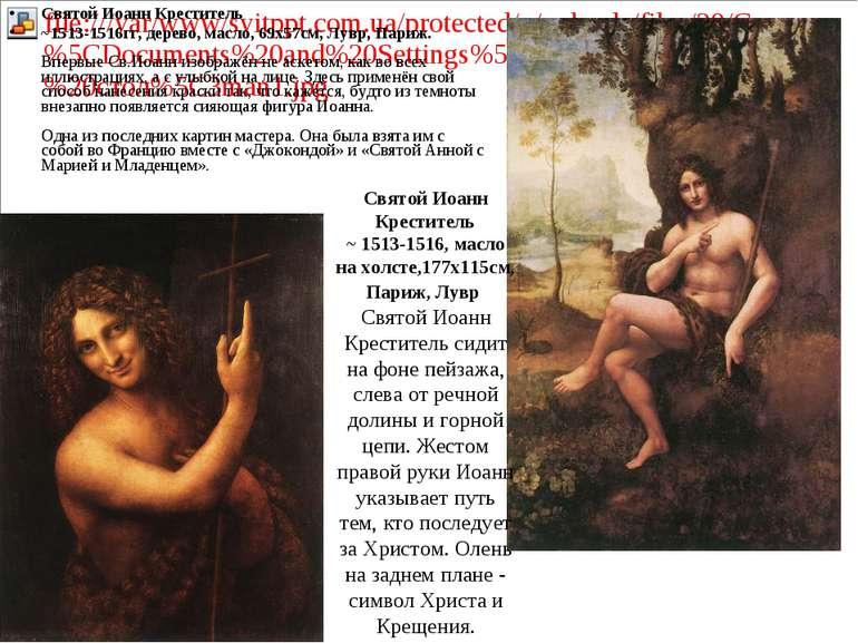 Святой Иоанн Креститель ~1513-1516гг, деревo, масло, 69x57cм, Лувр, Париж. Вп...