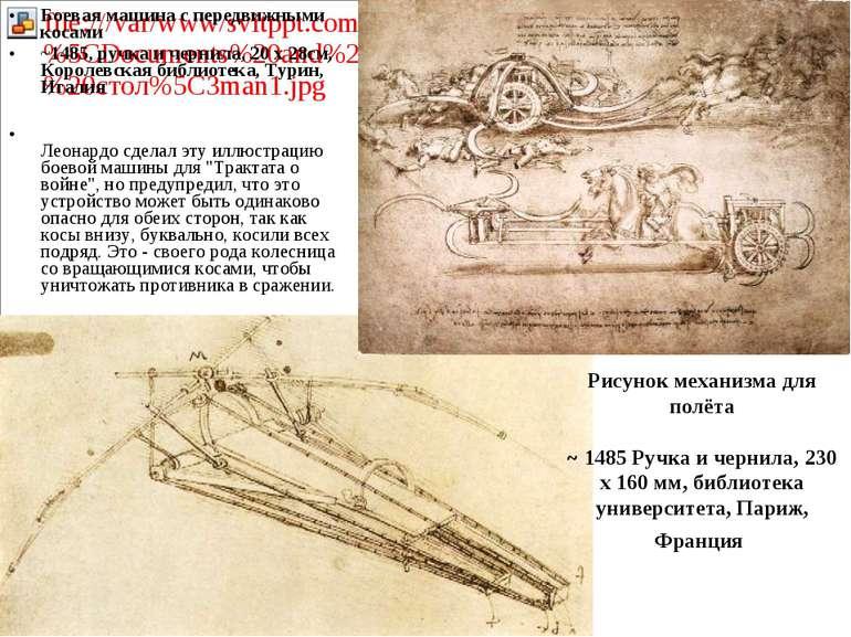 Боевая машина с передвижными косами ~1485, ручка и чернила, 20 x 28см, Короле...