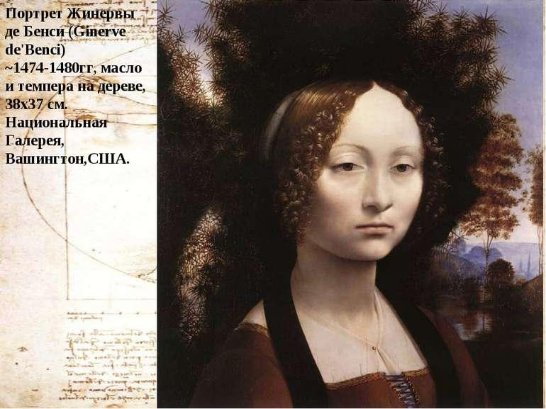 Портрет Жинервы де Бенси (Ginerve de'Benci) ~1474-1480гг, масло и темпера на ...