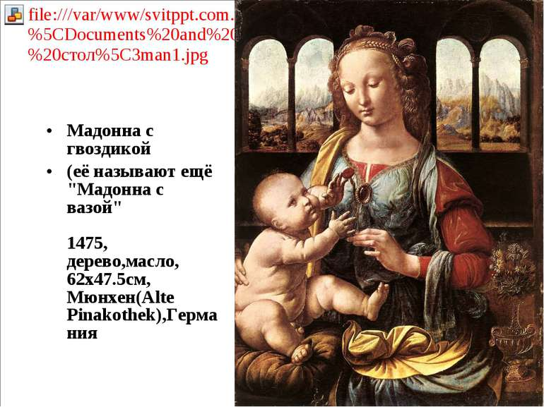"""Мадонна с гвоздикой (её называют ещё """"Мадонна c вазой"""" 1475, деревo,масло, 62..."""