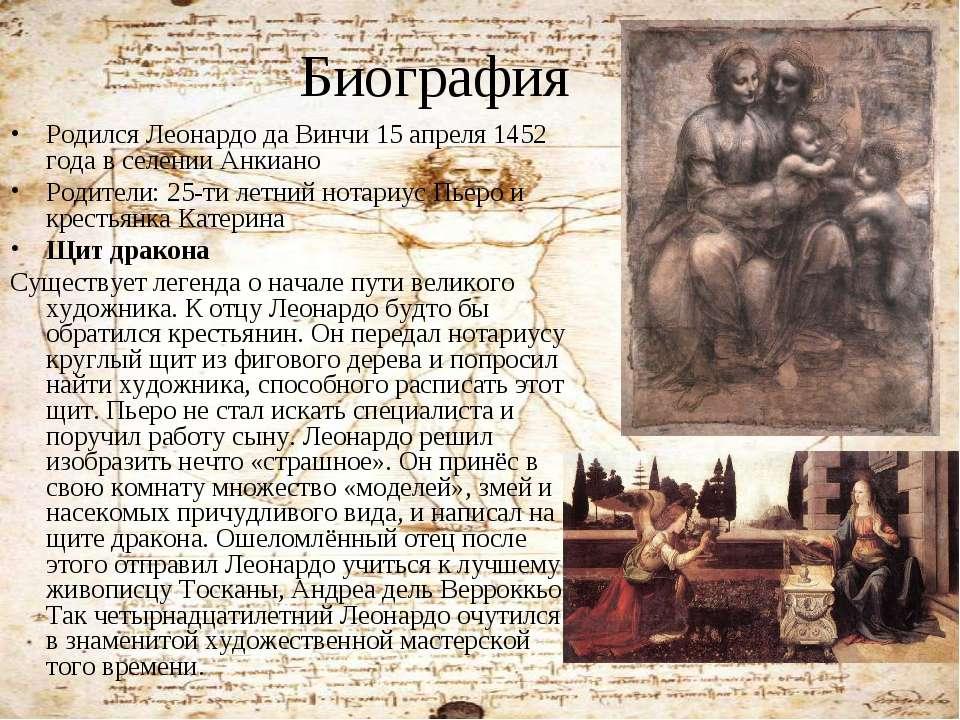 Биография Родился Леонардо да Винчи 15 апреля 1452 года в селении Анкиано Род...