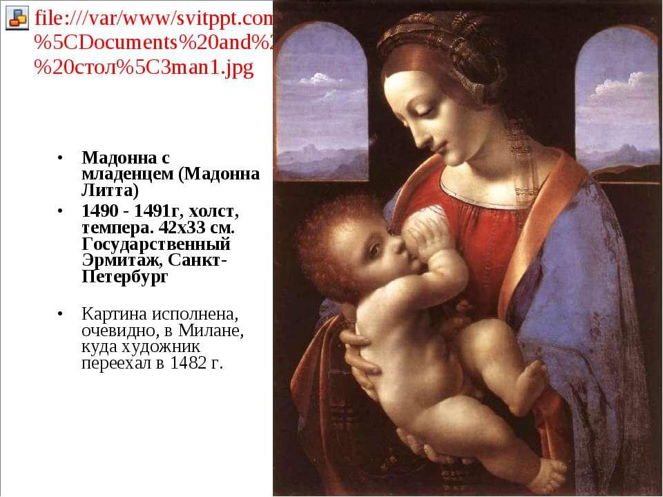 Мадонна с младенцем (Мадонна Литта) 1490 - 1491г, холст, темпера. 42x33 см. Г...