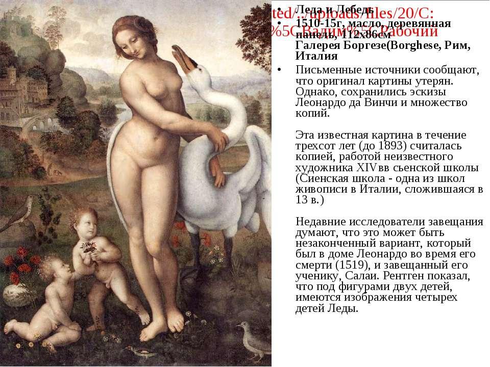 Леда и Лебедь 1510-15г, масло, деревянная панель, 112х86см Галерея Боргезе(Bo...
