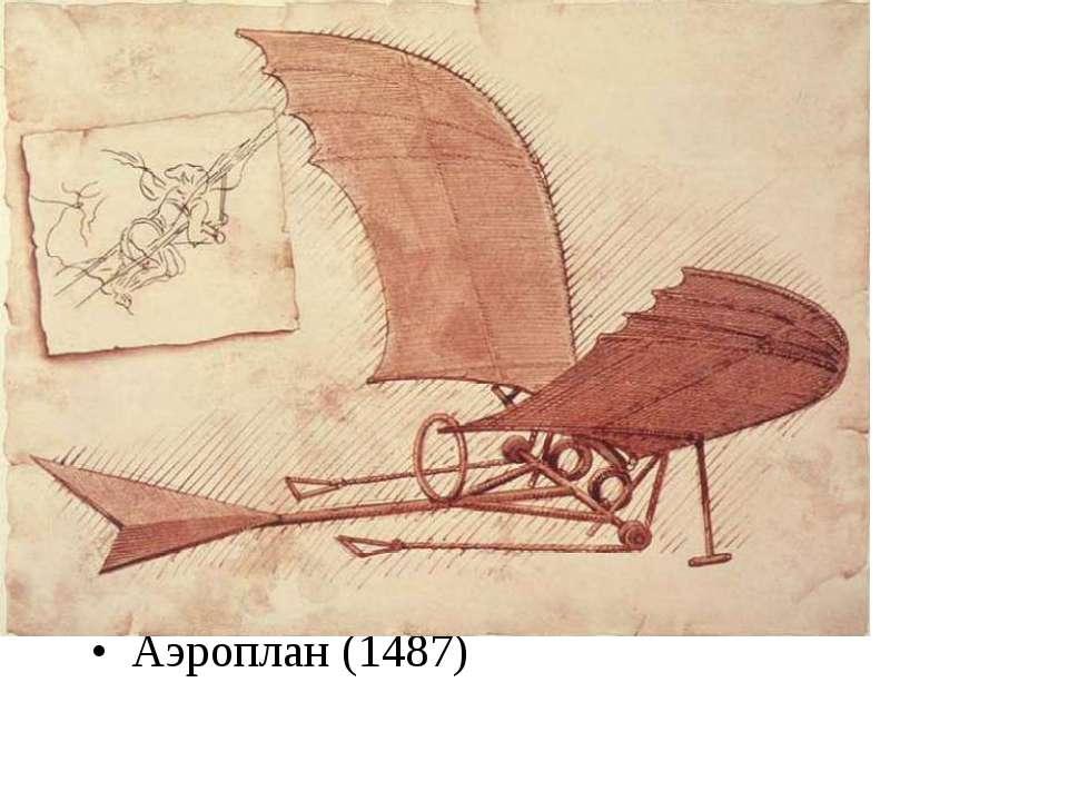 Аэроплан (1487)