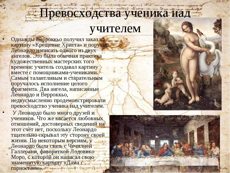 Превосходства ученика над учителем Однажды Верроккьо получил заказ на картину...
