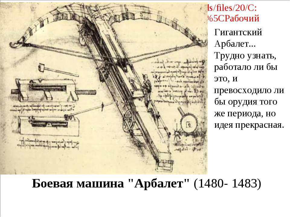 """Боевая машина """"Арбалет"""" (1480- 1483) Гигантский Арбалет... Трудно узнать, раб..."""