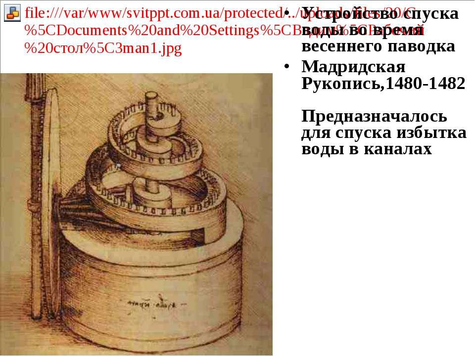 Устройство спуска воды во время весеннего паводка Мадридская Рукопись,1480-14...