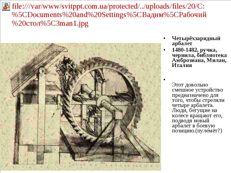 Четырёхзарядный арбалет 1480-1482, ручка, чернила, библиотека Амброзиана, Mил...