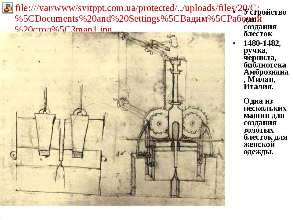 Устройство для создания блесток 1480-1482, ручка, чернила, библиотека Амбрози...