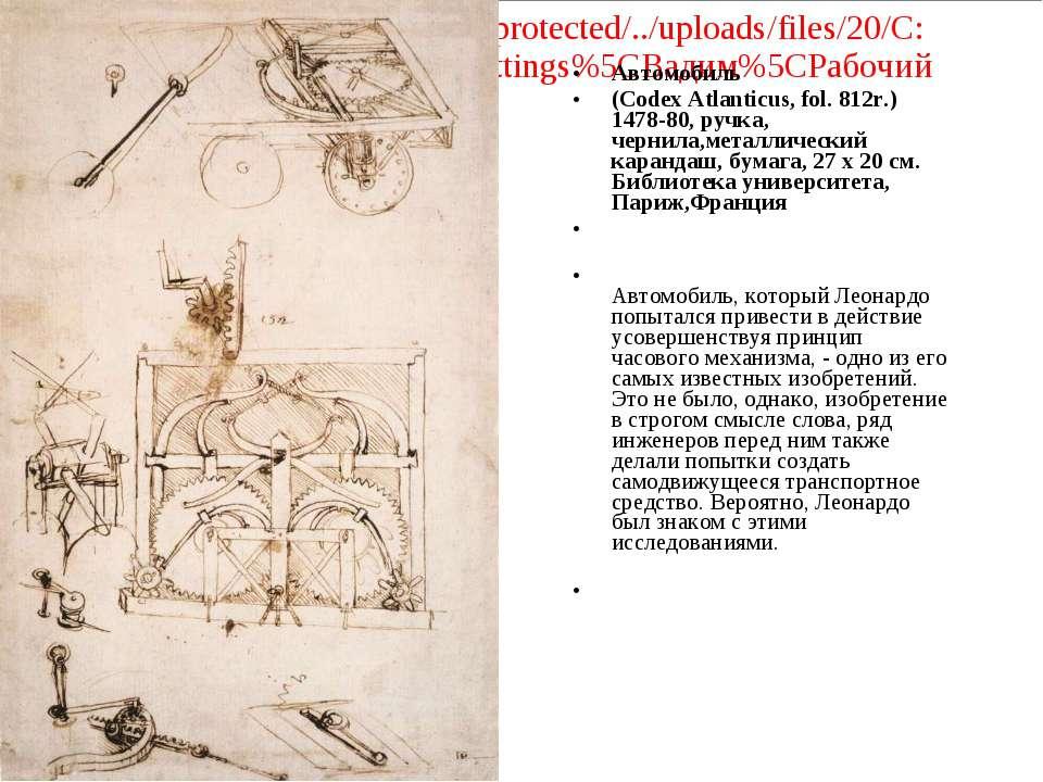 Автомобиль (Codex Atlanticus, fol. 812r.) 1478-80, ручка, чернила,металлическ...