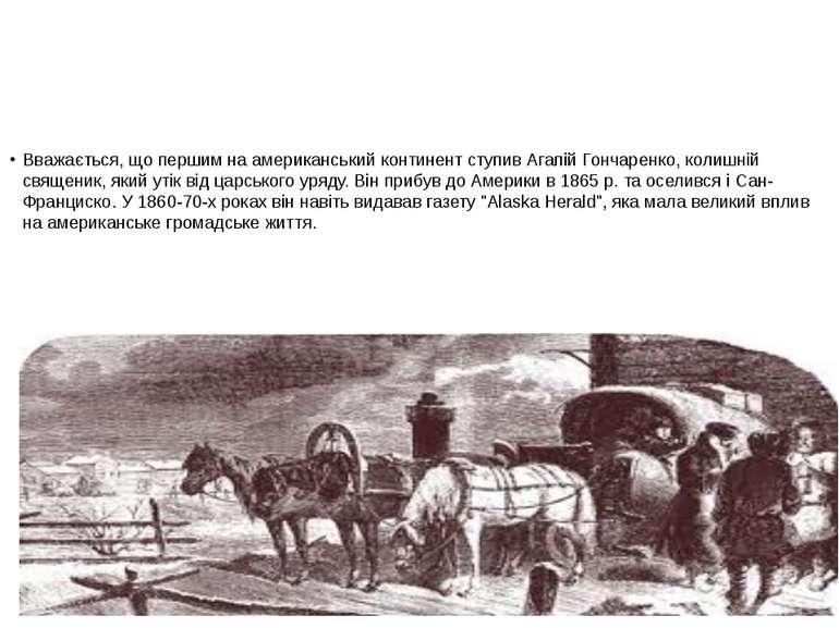 Вважається, що першим на американський континент ступив Агапій Гончаренко, ко...