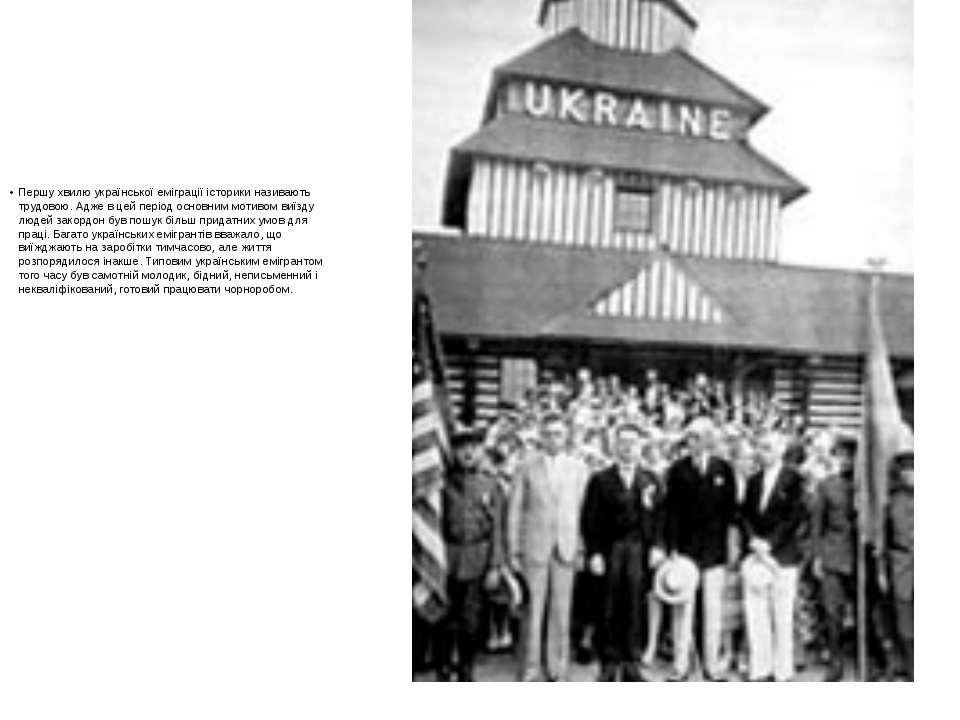 Першу хвилю української еміграції історики називають трудовою. Адже в цей пер...