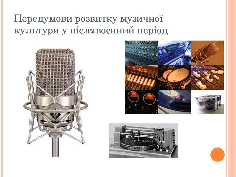 Передумови розвитку музичної культури у післявоєнний період