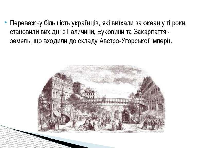 Переважну більшість українців, які виїхали за океан у ті роки, становили вихі...