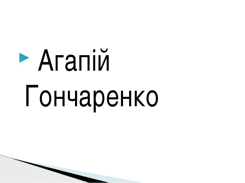 Агапій Гончаренко