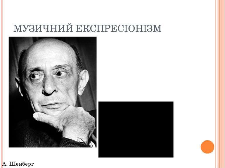 МУЗИЧНИЙ ЕКСПРЕСІОНІЗМ А. Шенберг
