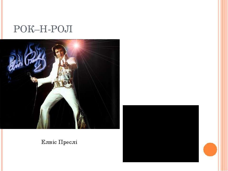 РОК–Н-РОЛ Елвіс Преслі