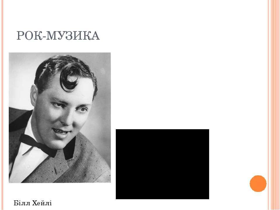 РОК-МУЗИКА Білл Хейлі