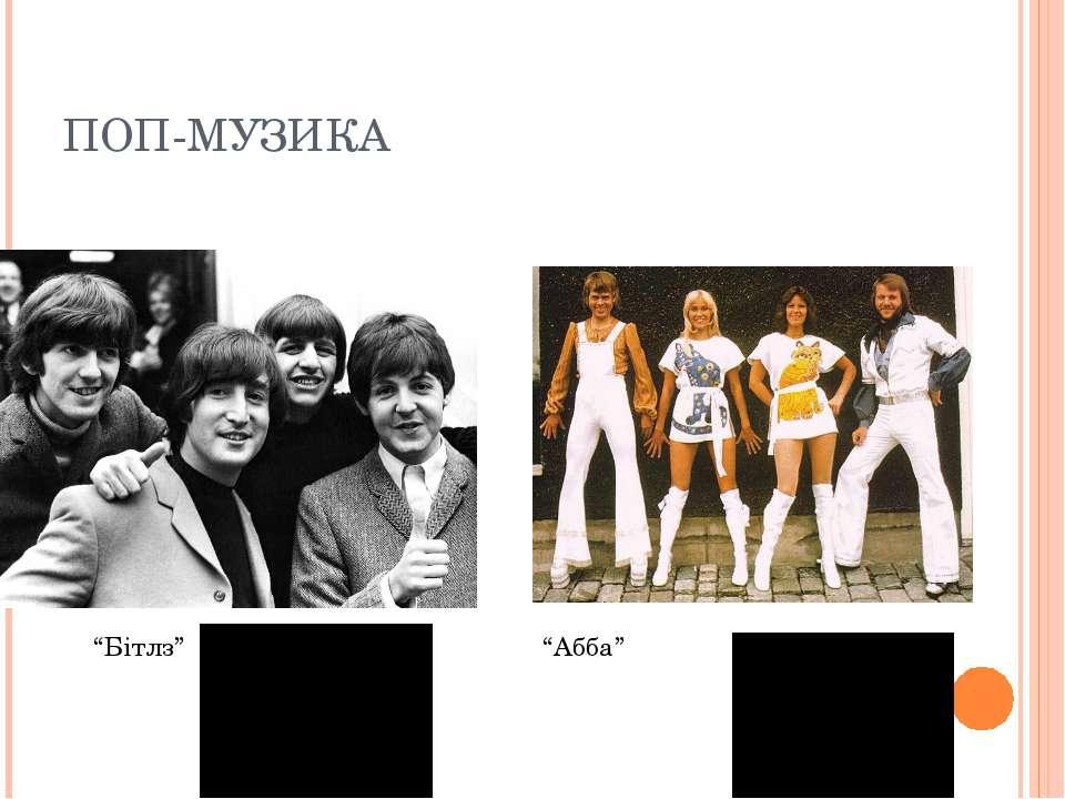 """ПОП-МУЗИКА """"Бітлз"""" """"Абба"""""""