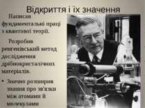 Відкриття і їх значення Написав фундаментальні праці з квантової теорії. Розр...