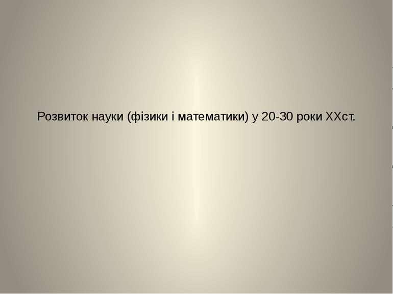 Розвиток науки (фізики і математики) у 20-30 роки ХХст.
