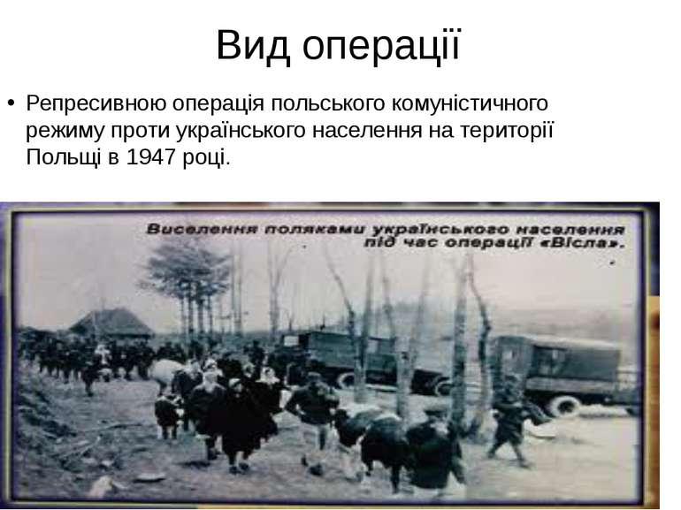 Вид операції Репресивною операція польського комуністичного режиму проти укра...
