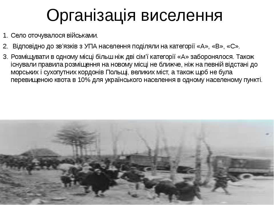 Організація виселення Село оточувалося військами. Відповідно до зв'язків з УП...
