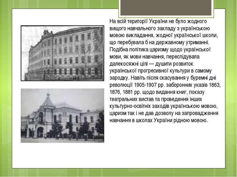 На всій території України не було жодного вищого навчального закладу з україн...
